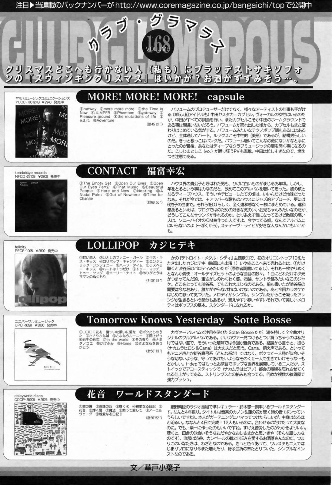 Manga Bangaichi 2009-02 Vol. 234 78