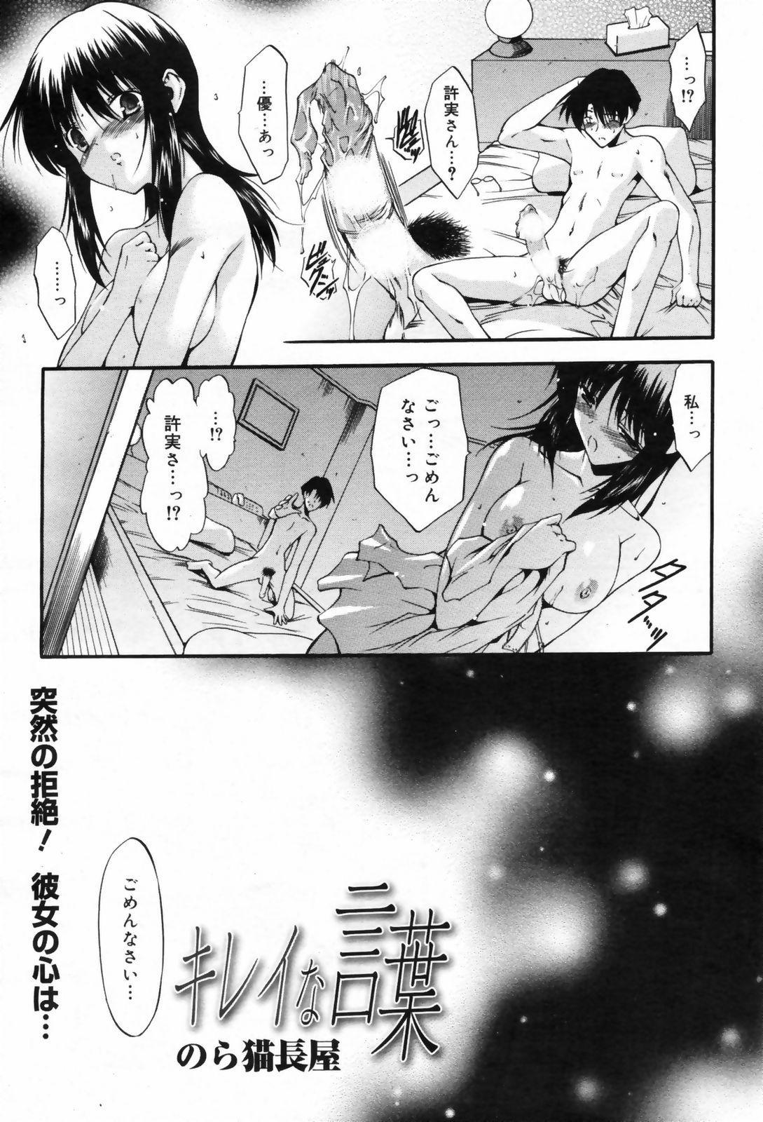 Manga Bangaichi 2009-02 Vol. 234 82