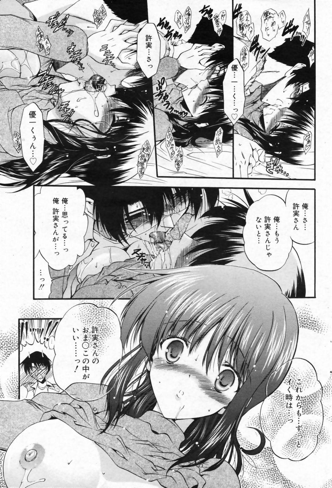 Manga Bangaichi 2009-02 Vol. 234 92