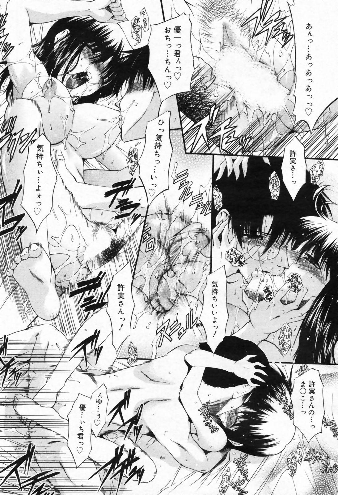 Manga Bangaichi 2009-02 Vol. 234 95