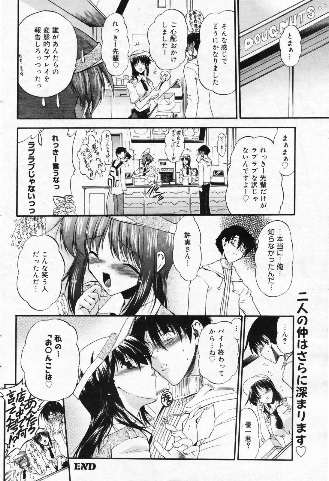 Manga Bangaichi 2009-02 Vol. 234 97