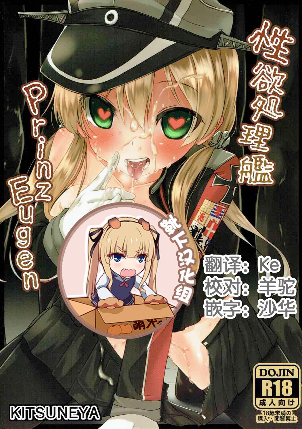 Seiyoku Shorikan Prinz Eugen 0