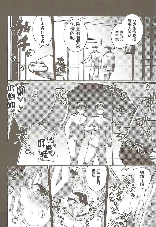 Seiyoku Shorikan Prinz Eugen 11