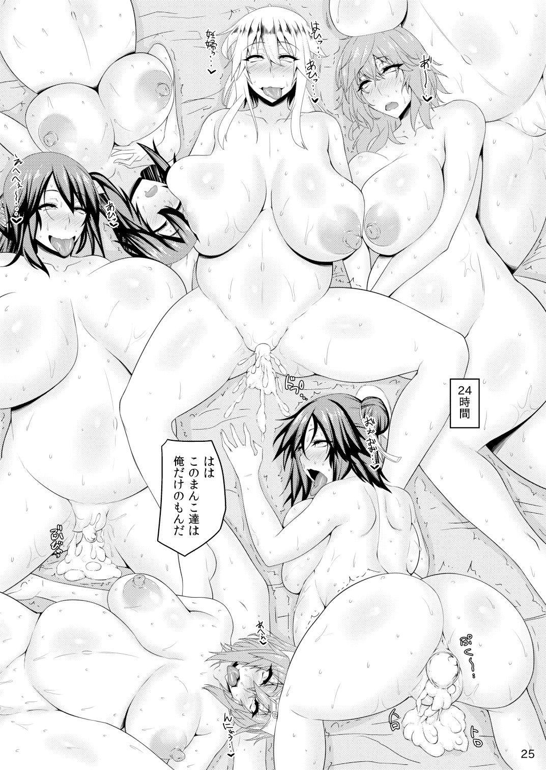 Muchimuchi Sangoku Musume Hatsujouchuu! 23