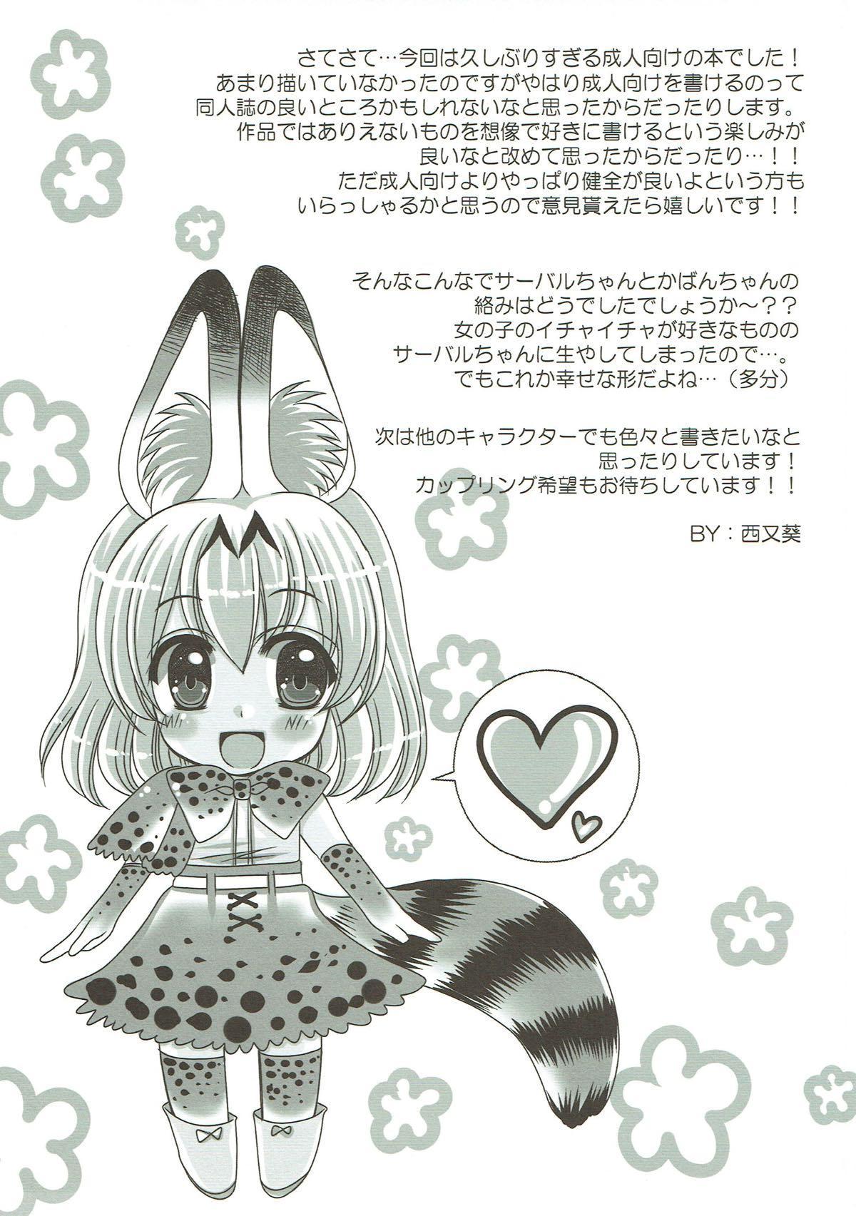 Mizugi Friends 13