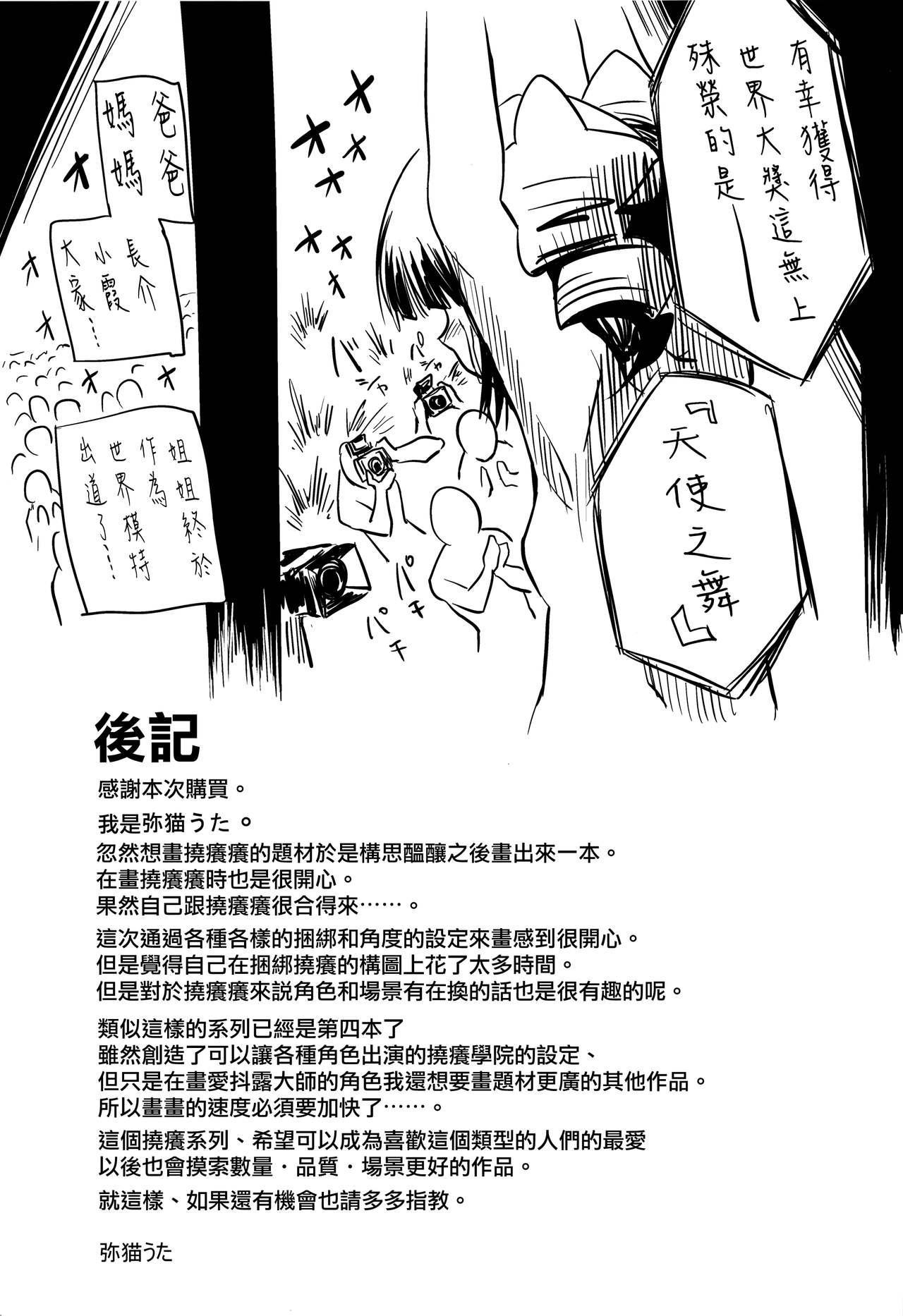 Shiritsu Kusuguri Gakuen Takatsuki Yayoi no Kusuguri Bunkasai 24