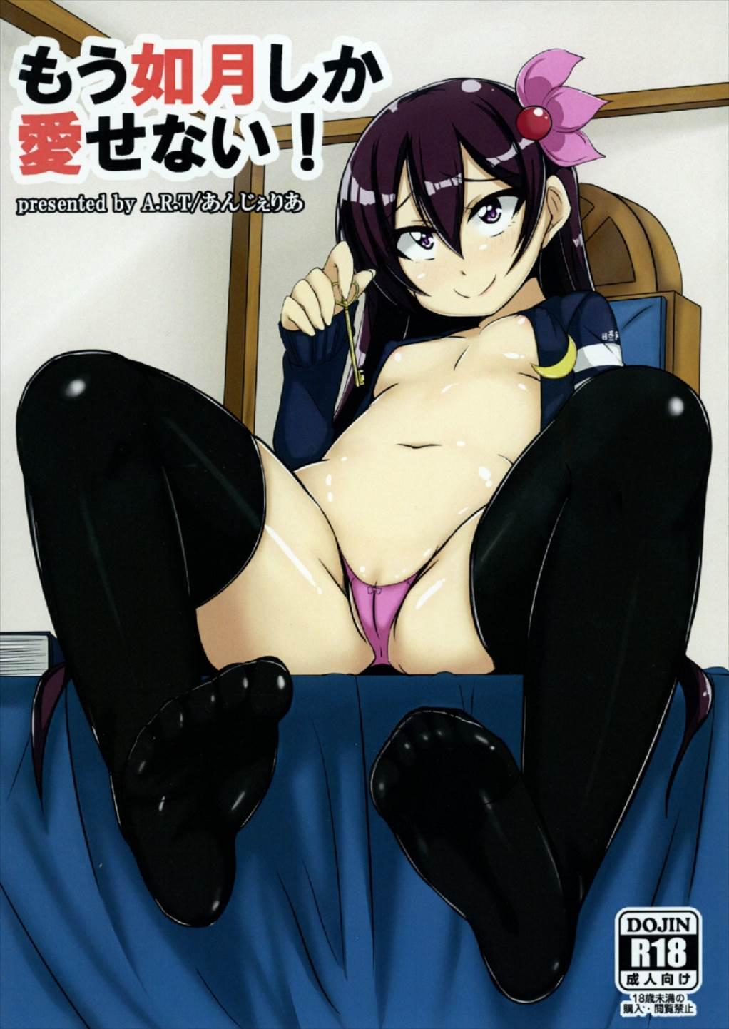 Mou Kisaragi Shika Aisenai! 0