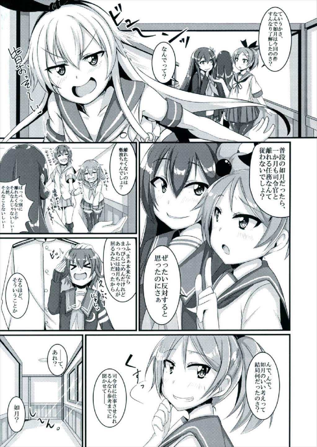 Mou Kisaragi Shika Aisenai! 12