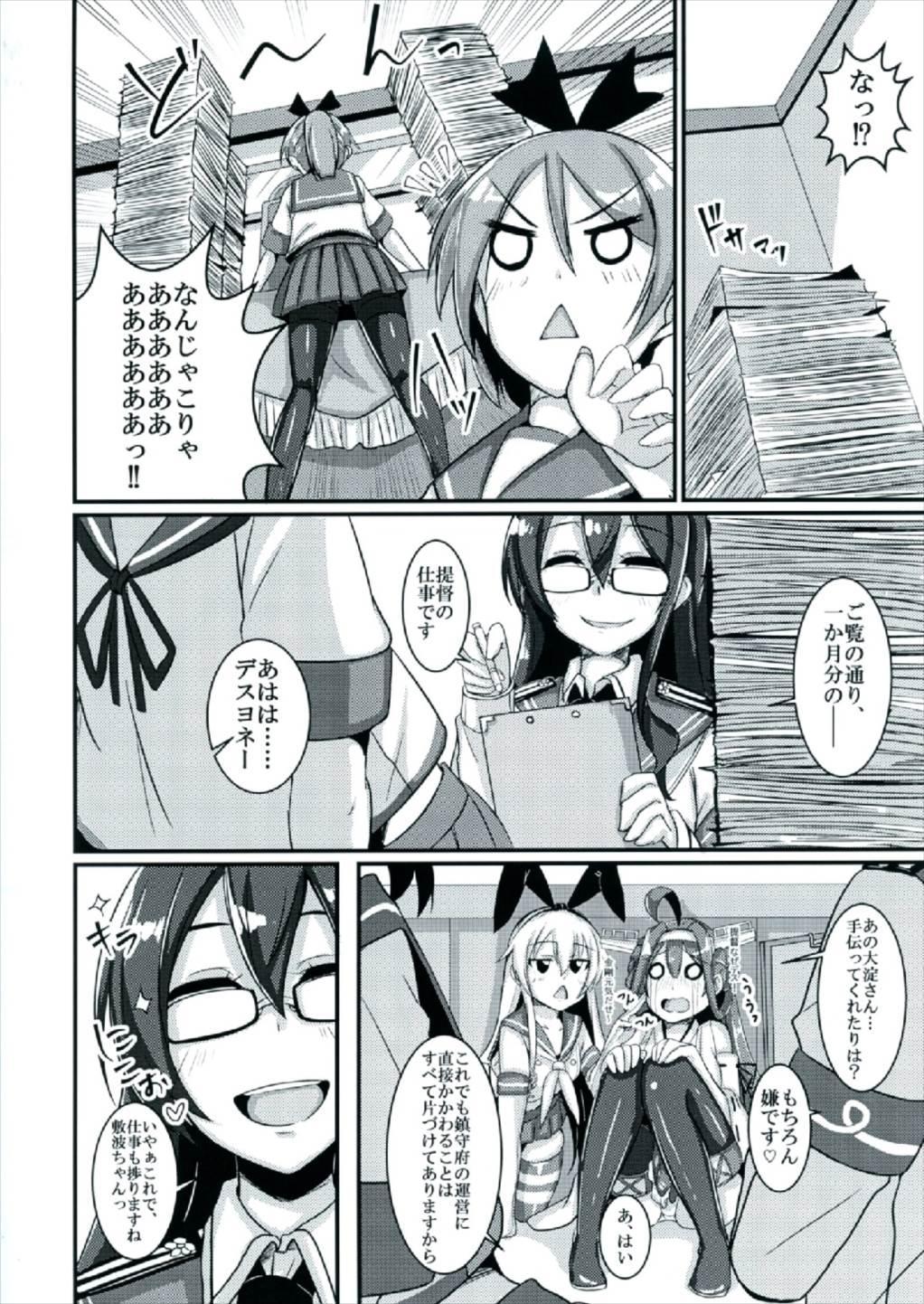 Mou Kisaragi Shika Aisenai! 19