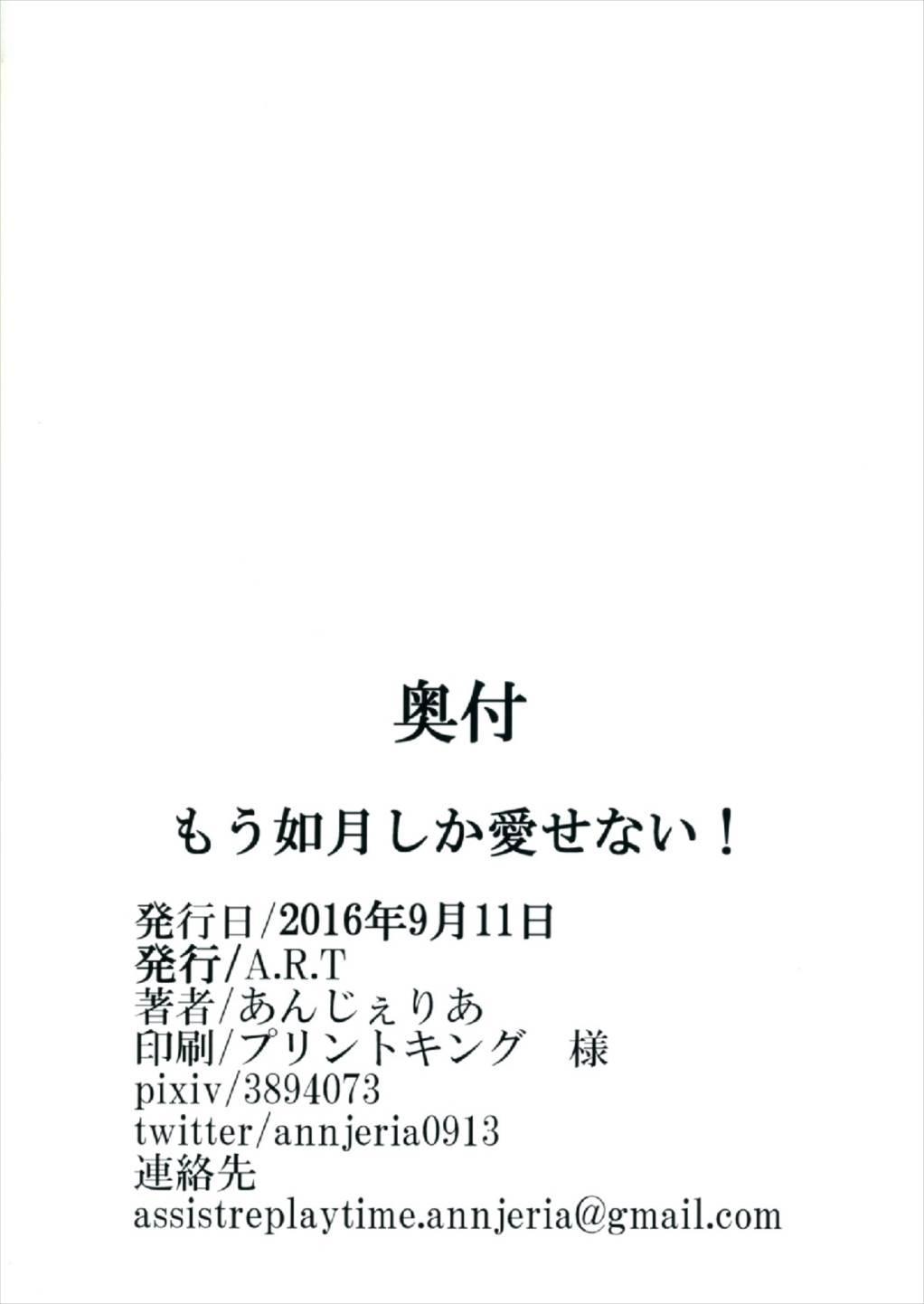 Mou Kisaragi Shika Aisenai! 21