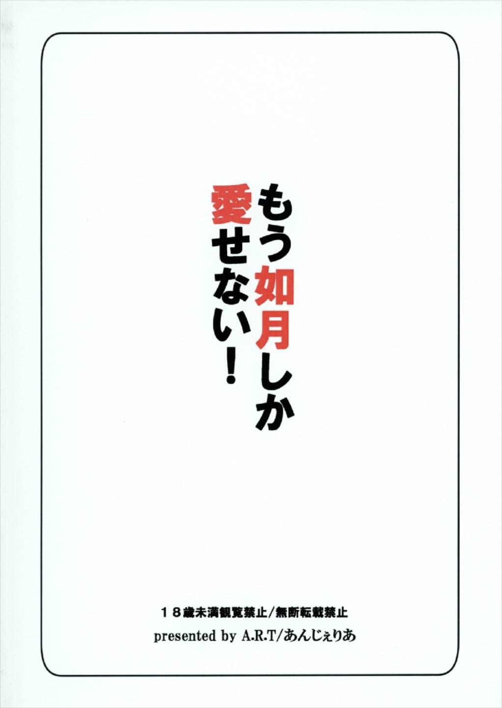 Mou Kisaragi Shika Aisenai! 23