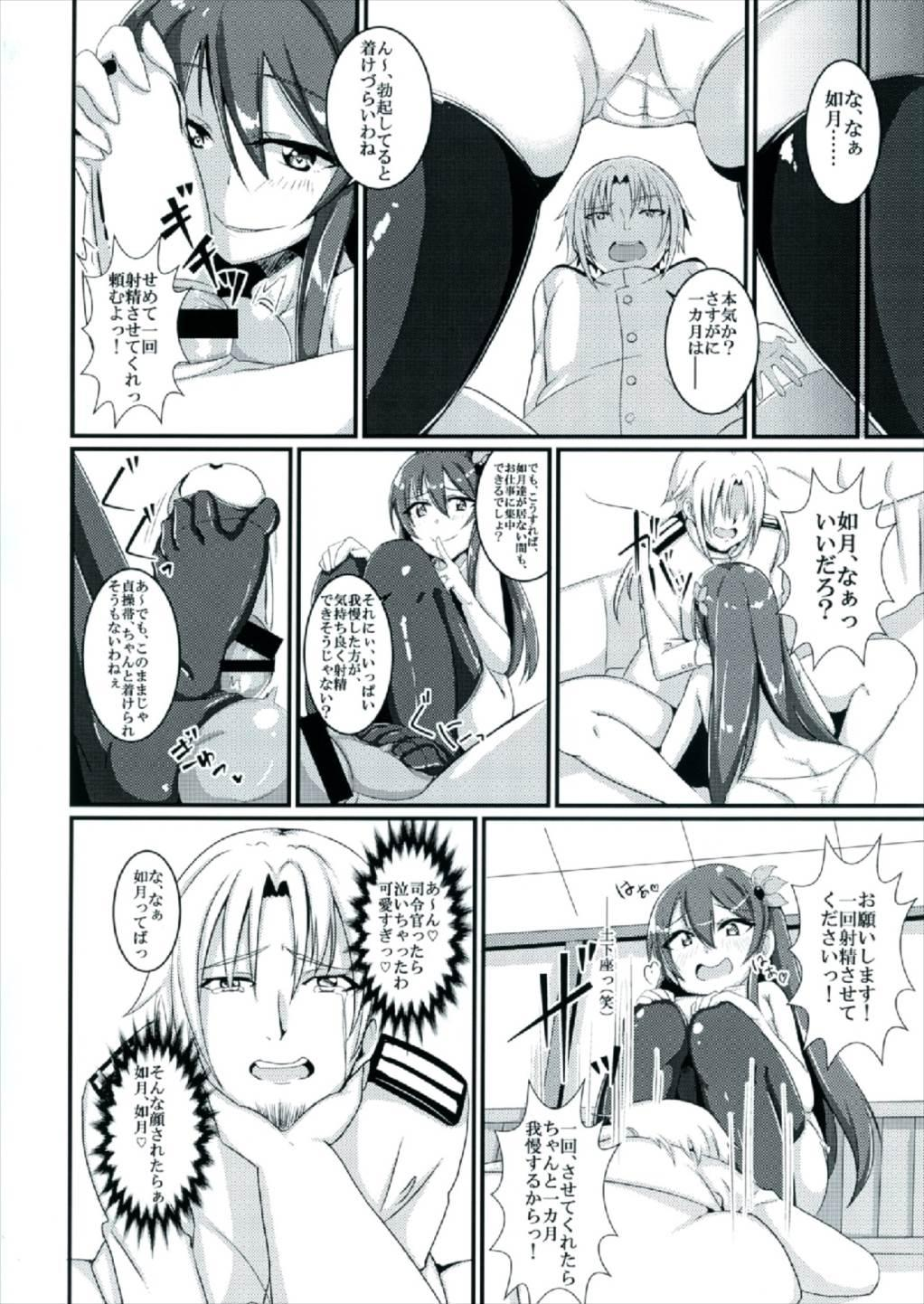 Mou Kisaragi Shika Aisenai! 5