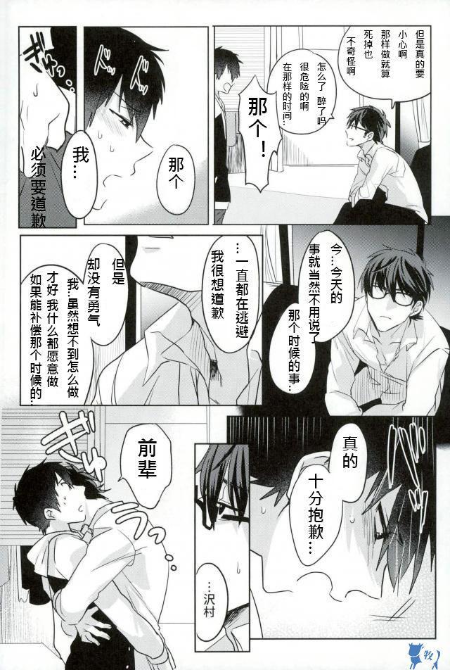 Error no Daishou 9