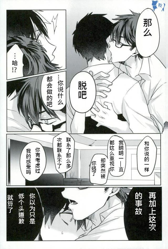 Error no Daishou 10
