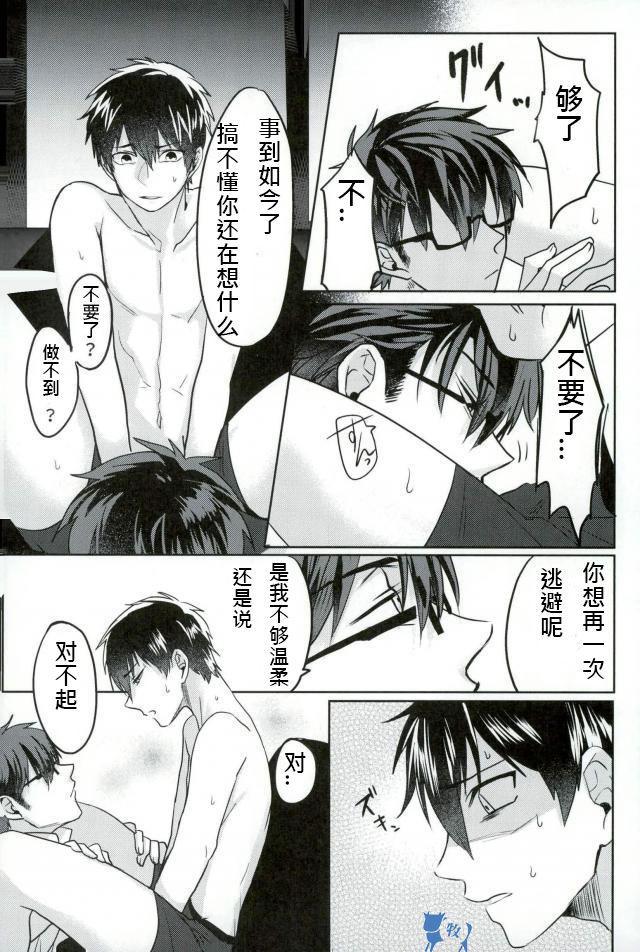 Error no Daishou 13