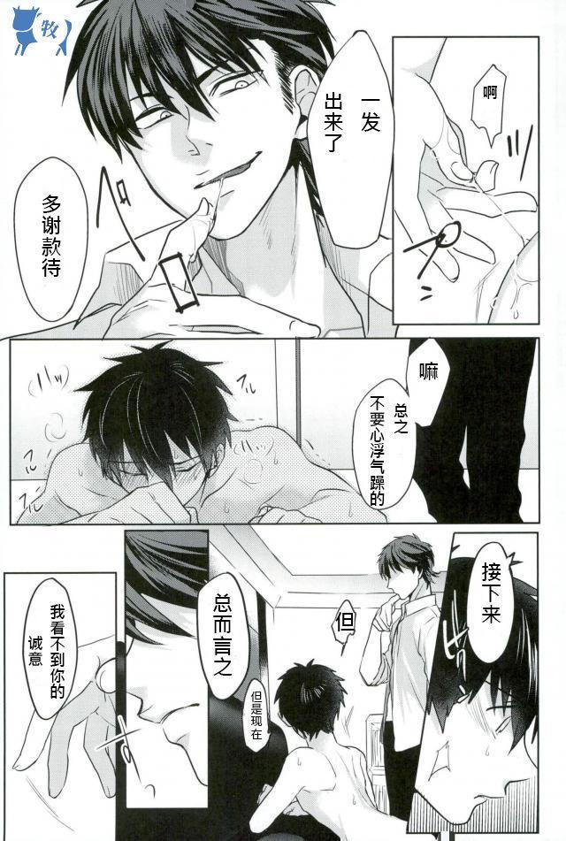 Error no Daishou 20