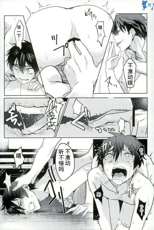 Error no Daishou 24
