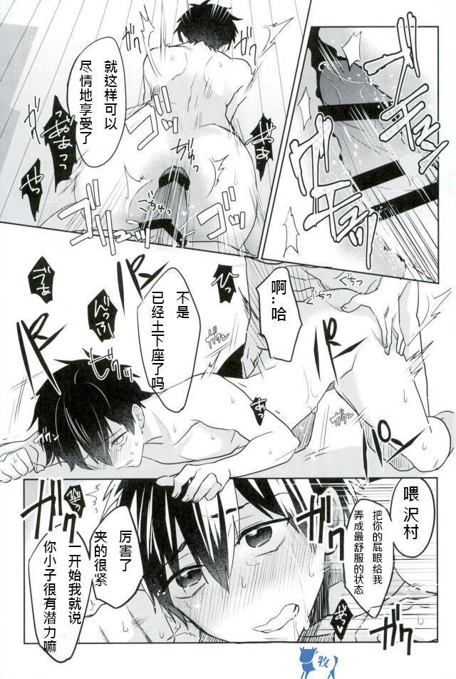 Error no Daishou 28