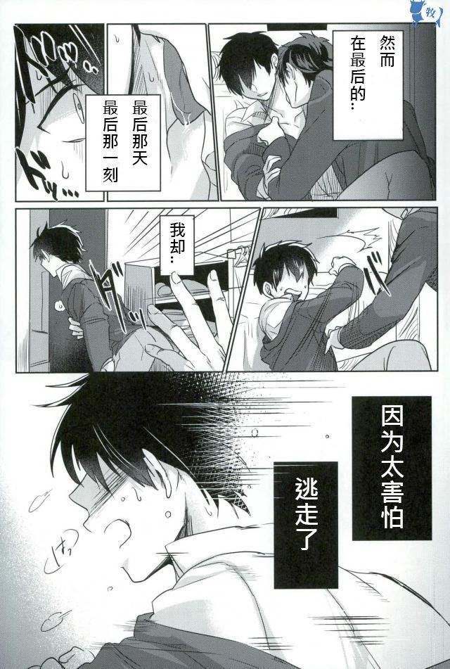 Error no Daishou 2