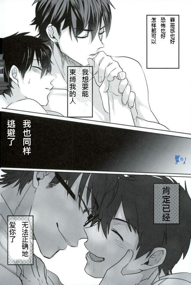 Error no Daishou 43