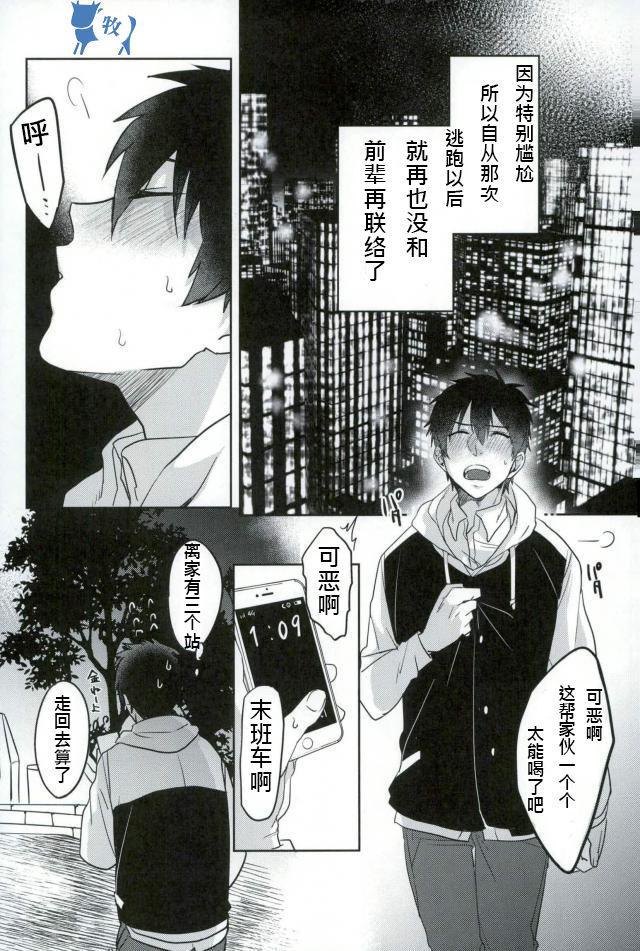 Error no Daishou 4