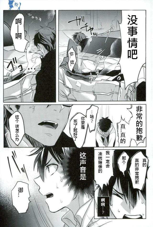 Error no Daishou 6