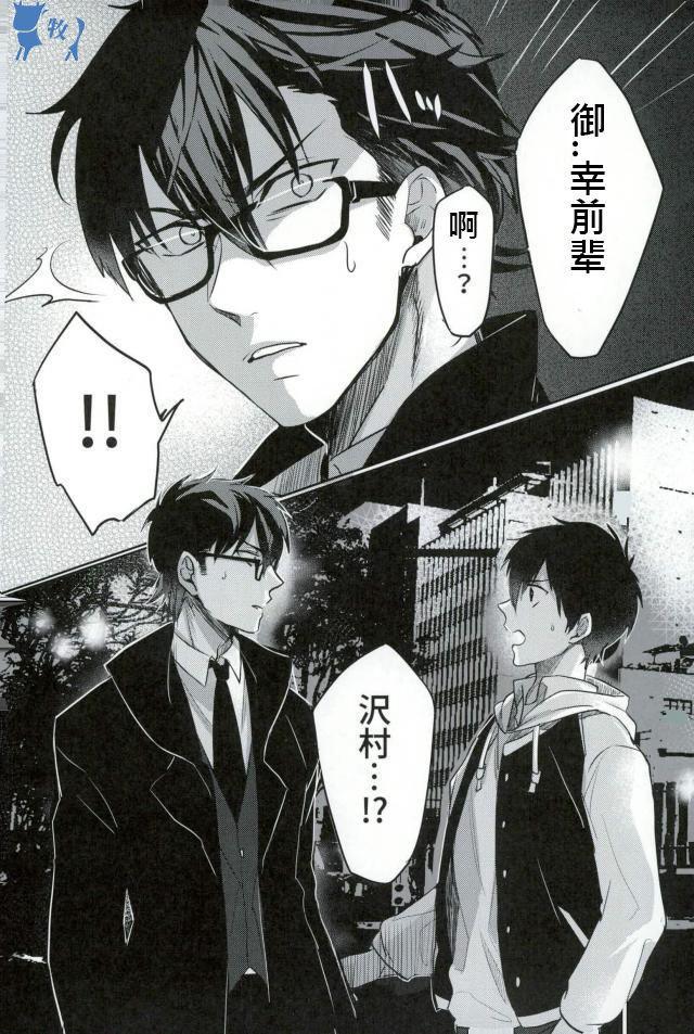 Error no Daishou 7