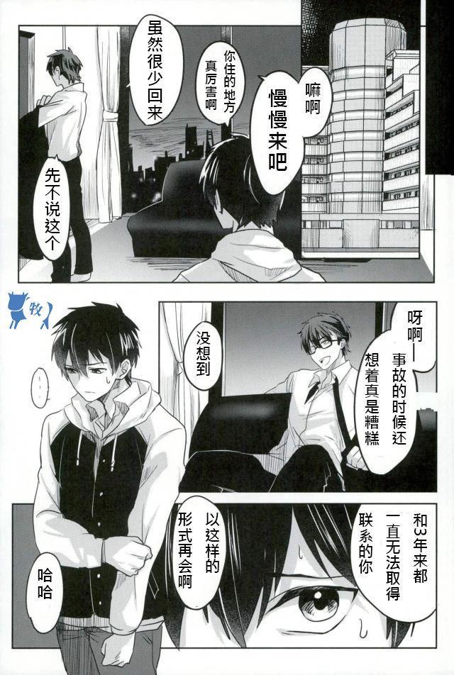 Error no Daishou 8