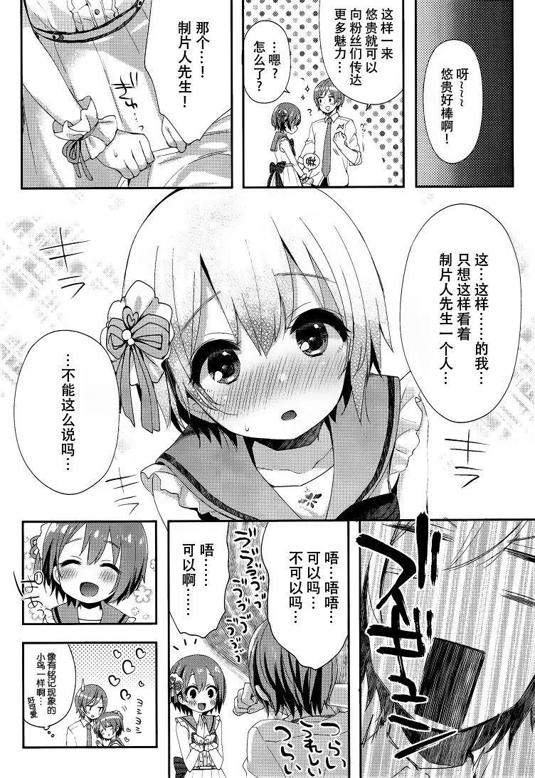 motto! Hazukashigatte yo Yuuki-chan! 19
