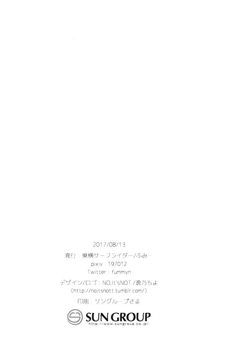 motto! Hazukashigatte yo Yuuki-chan! 21