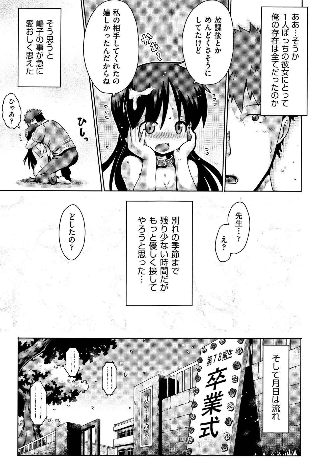 Kokugo Sansuu Rika Sex 117
