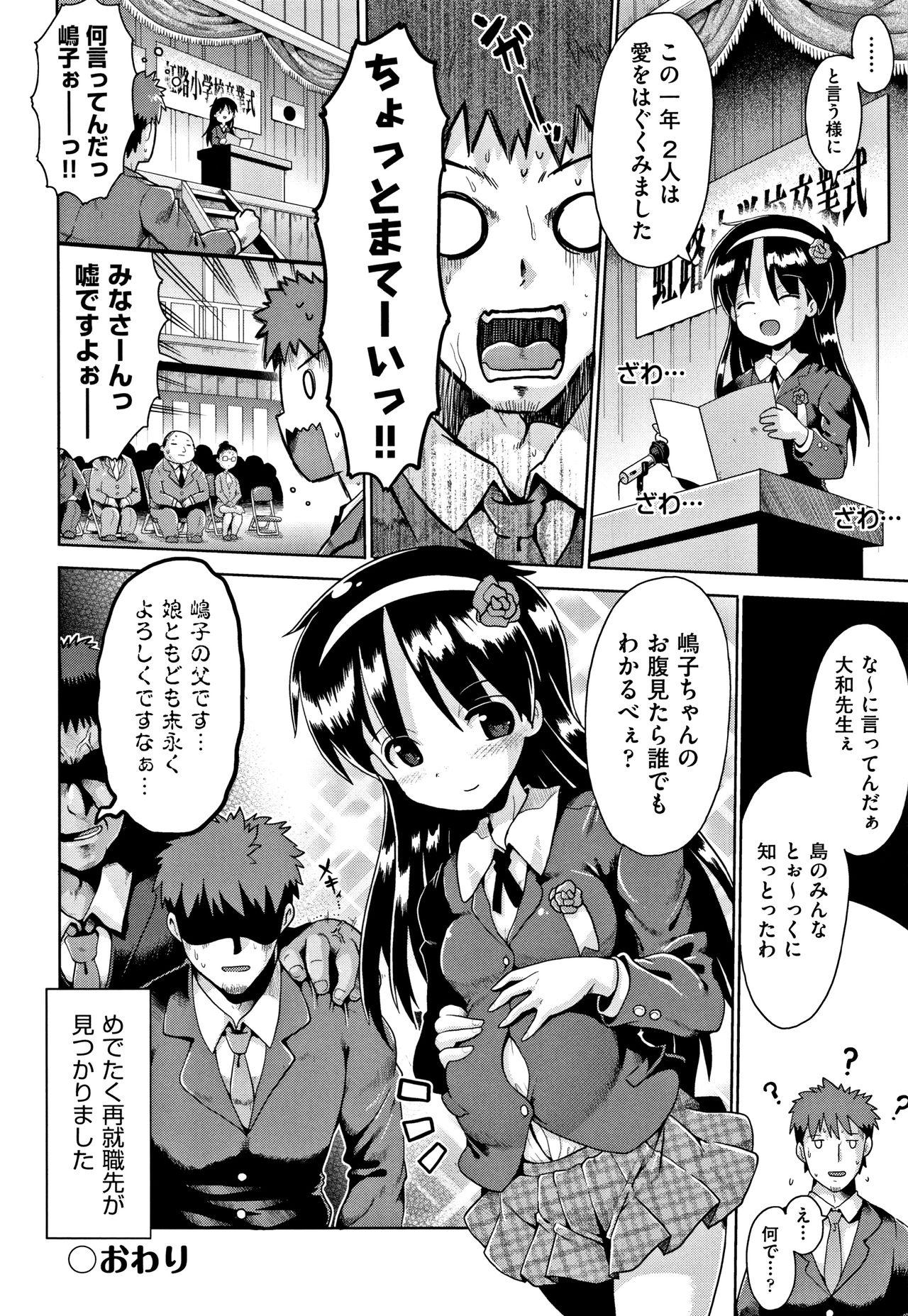 Kokugo Sansuu Rika Sex 118