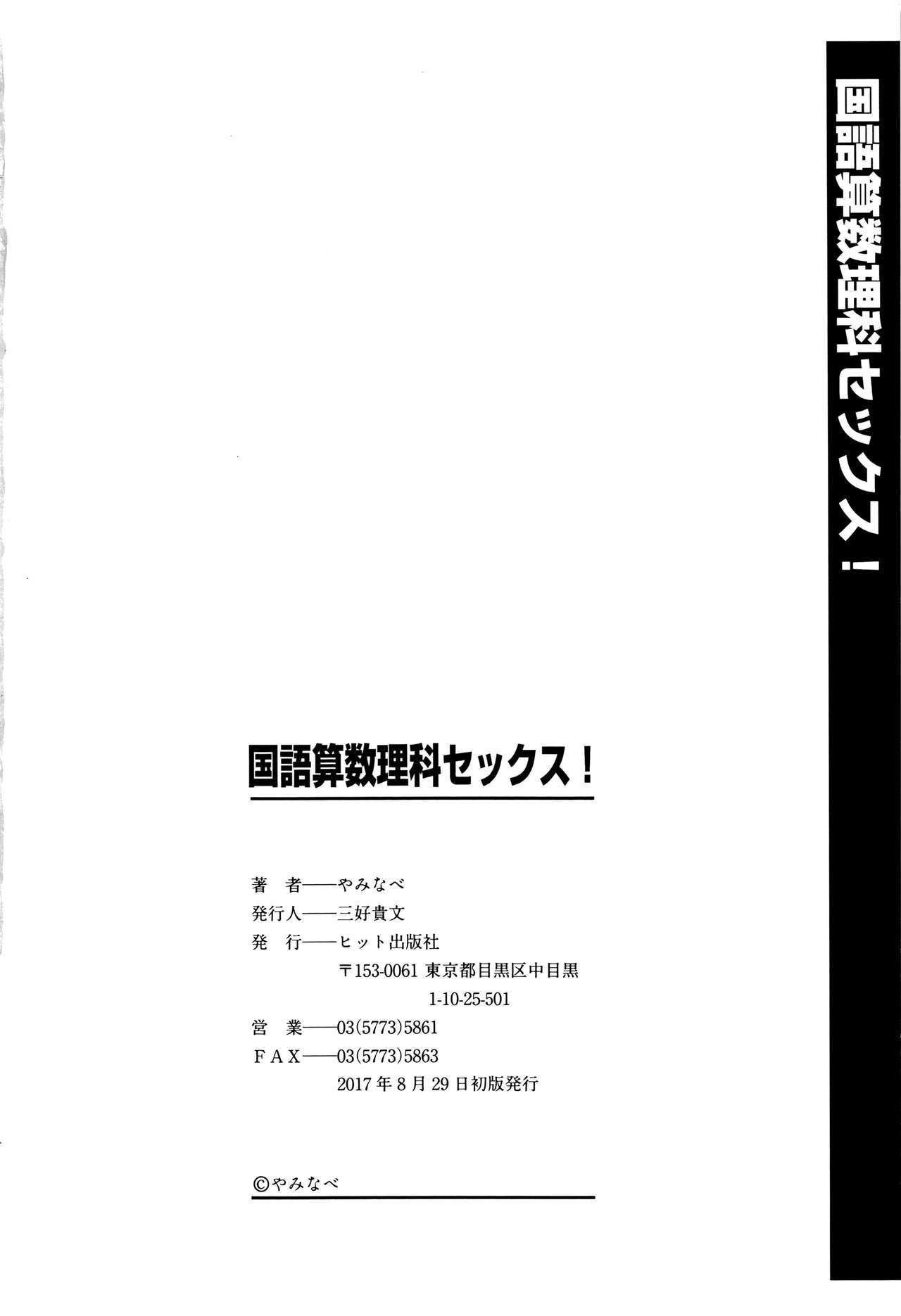 Kokugo Sansuu Rika Sex 196