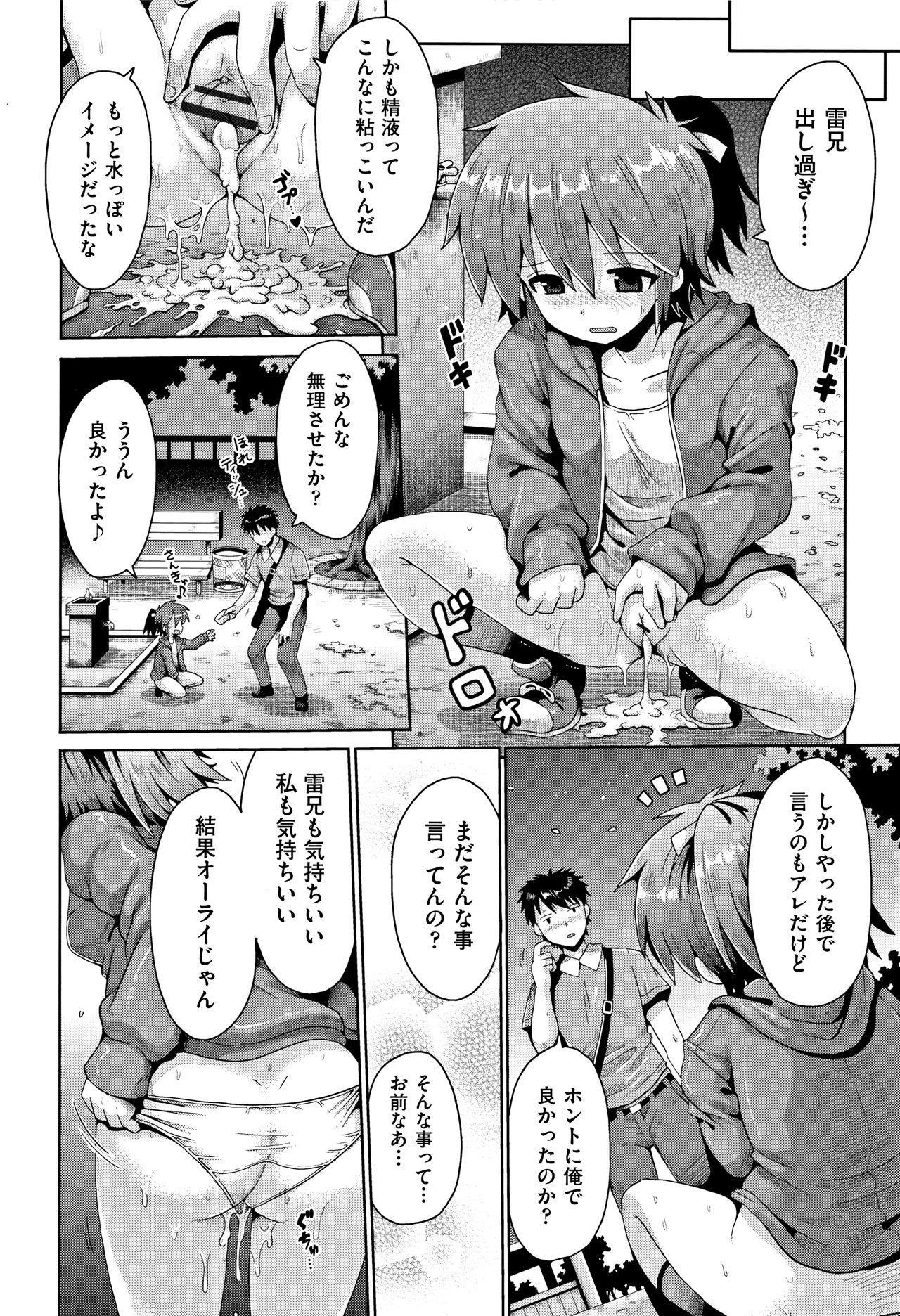 Kokugo Sansuu Rika Sex 28
