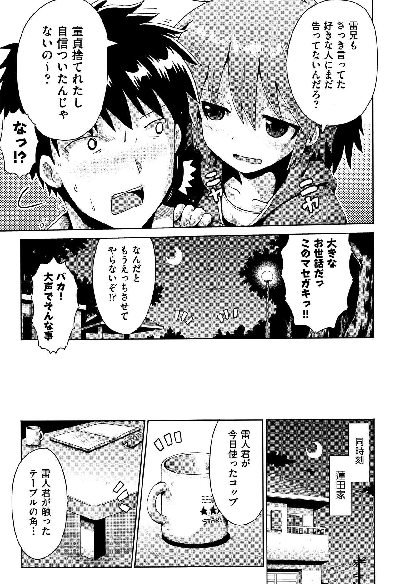 Kokugo Sansuu Rika Sex 29