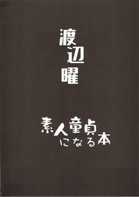 Watanabe You Shirouto Doutei ni Naru Hon 3
