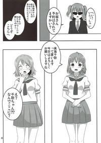 Watanabe You Shirouto Doutei ni Naru Hon 7