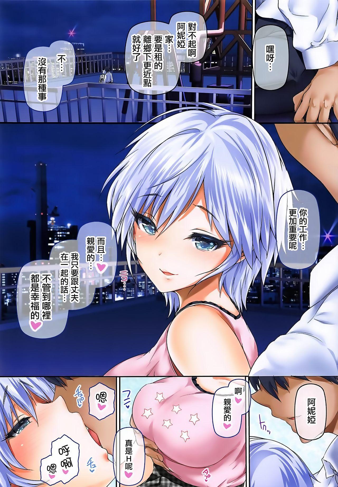 (COMIC1☆11) [Atelier Maruwa (Maruwa Tarou)] Oku-sama wa iDOLS -Wives of CINDERELLA2- (THE IDOLM@STER CINDERELLA GIRLS) [Chinese] [寂月汉化组] 14