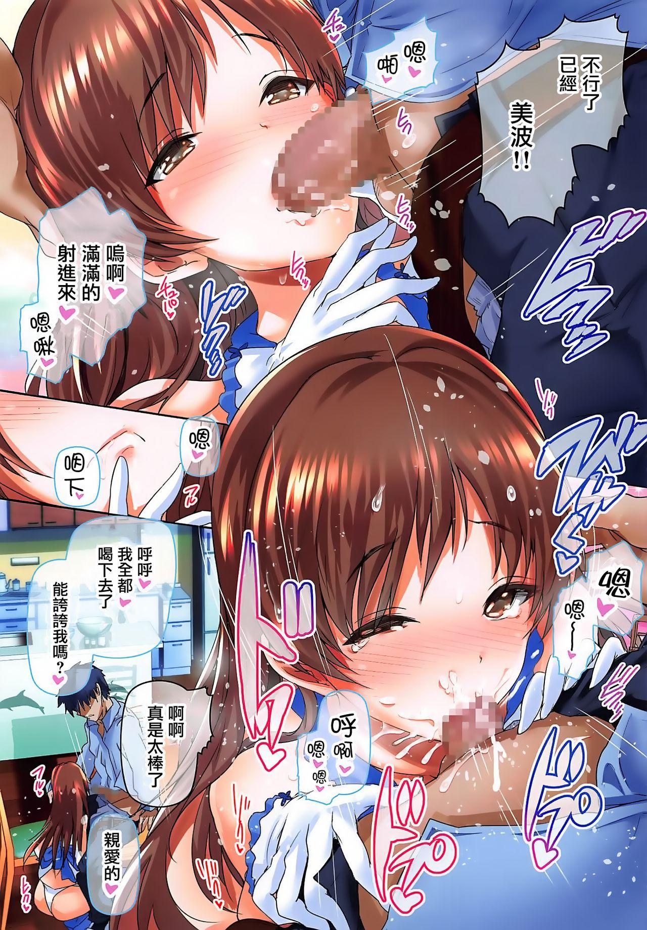 (COMIC1☆11) [Atelier Maruwa (Maruwa Tarou)] Oku-sama wa iDOLS -Wives of CINDERELLA2- (THE IDOLM@STER CINDERELLA GIRLS) [Chinese] [寂月汉化组] 30