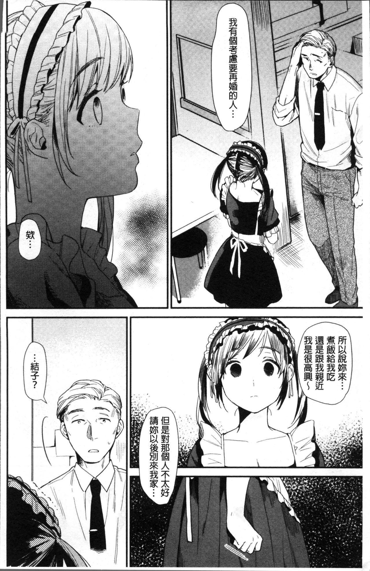 Kimi ni Muchuu | 對你很迷戀 9