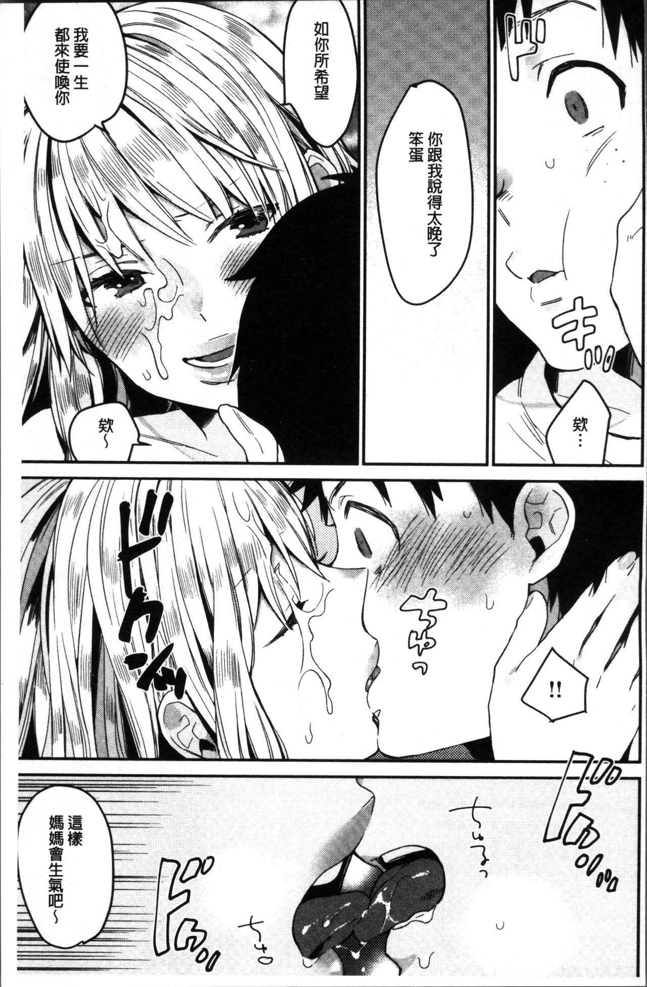 Kimi ni Muchuu | 對你很迷戀 186