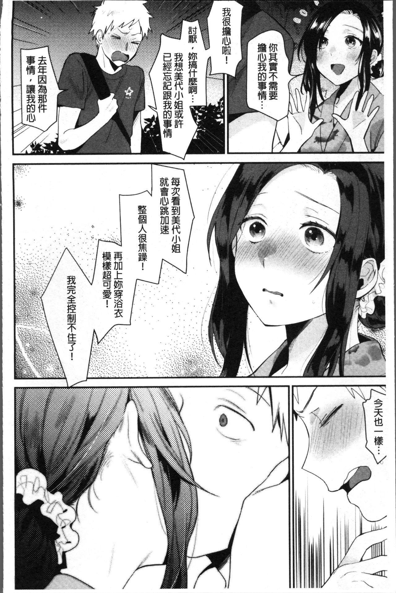 Kimi ni Muchuu | 對你很迷戀 29
