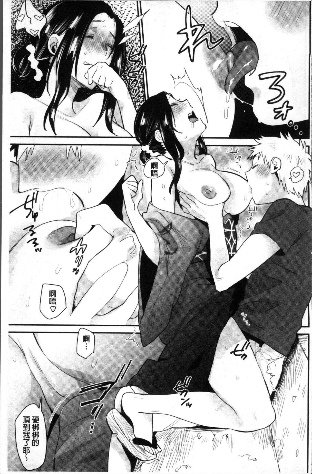 Kimi ni Muchuu | 對你很迷戀 32