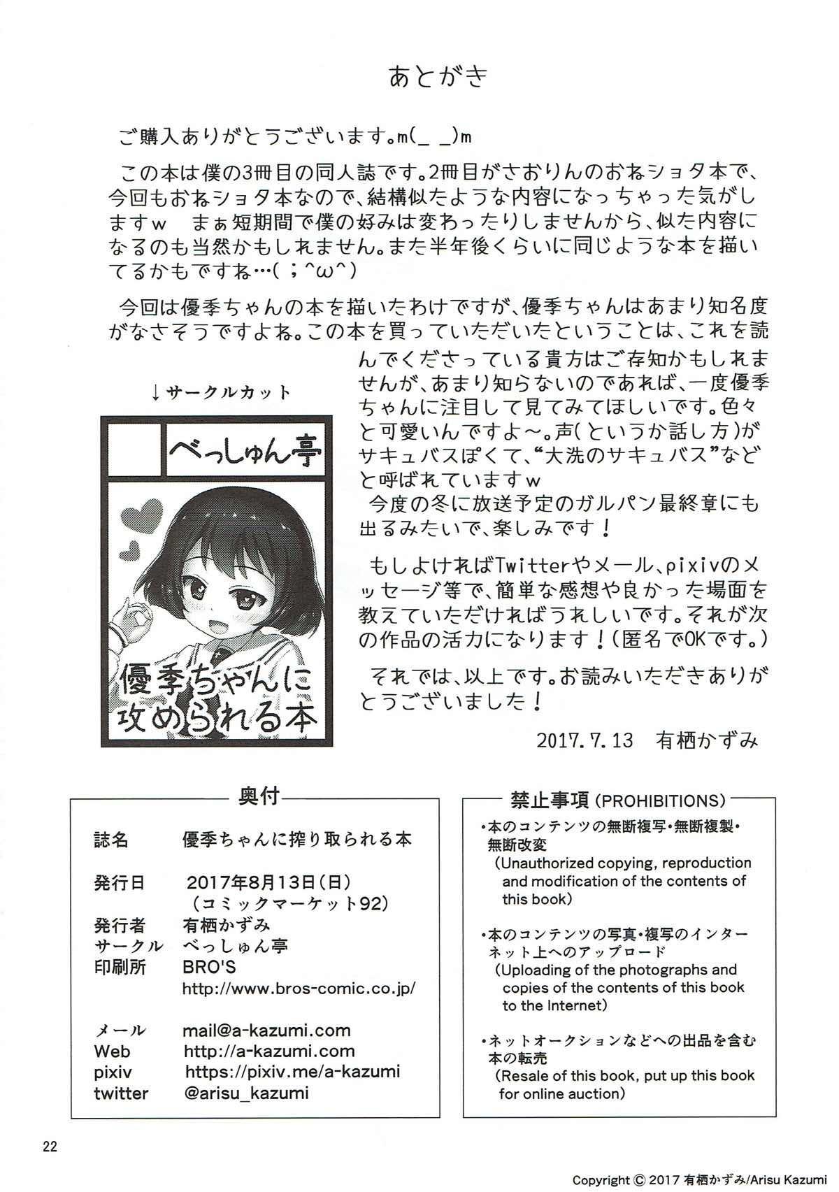 Yuuki-chan ni Shiboritorareru Hon 20