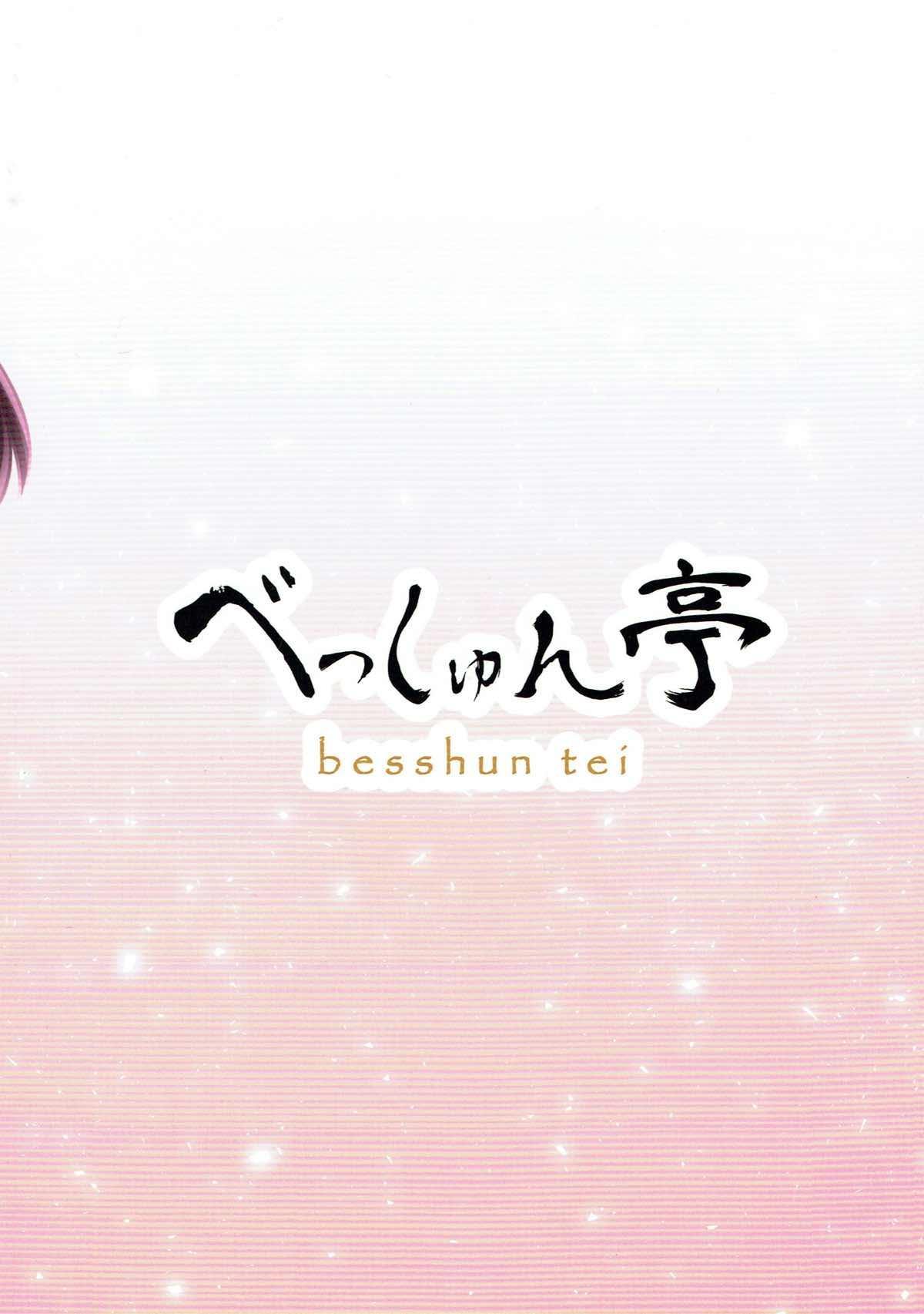 Yuuki-chan ni Shiboritorareru Hon 21