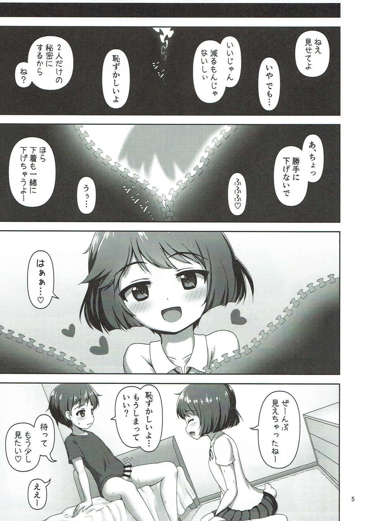 Yuuki-chan ni Shiboritorareru Hon 3