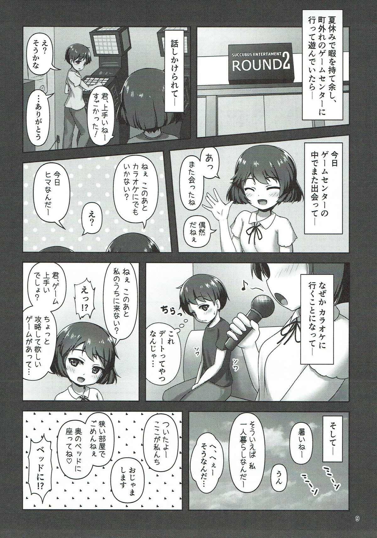 Yuuki-chan ni Shiboritorareru Hon 7