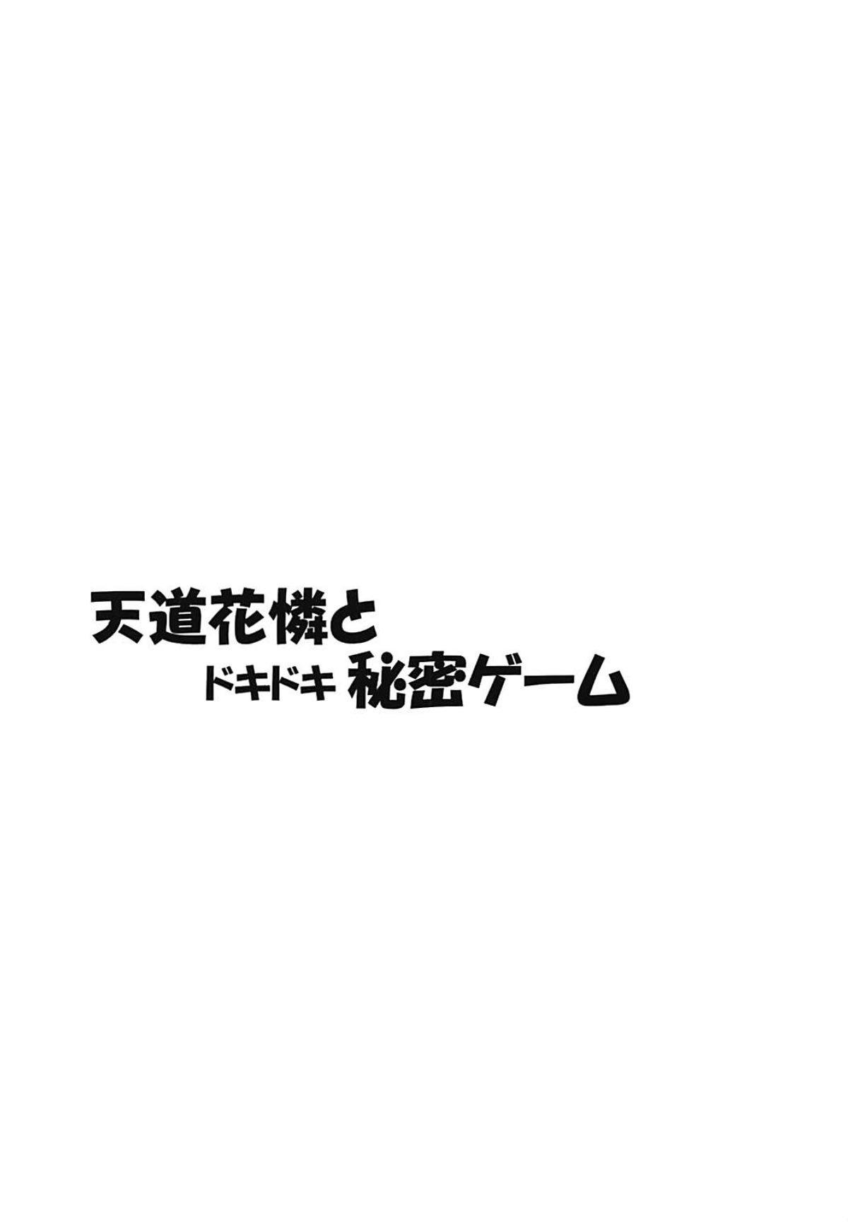 Tendou Karen to Dokidoki Himitsu Game 1