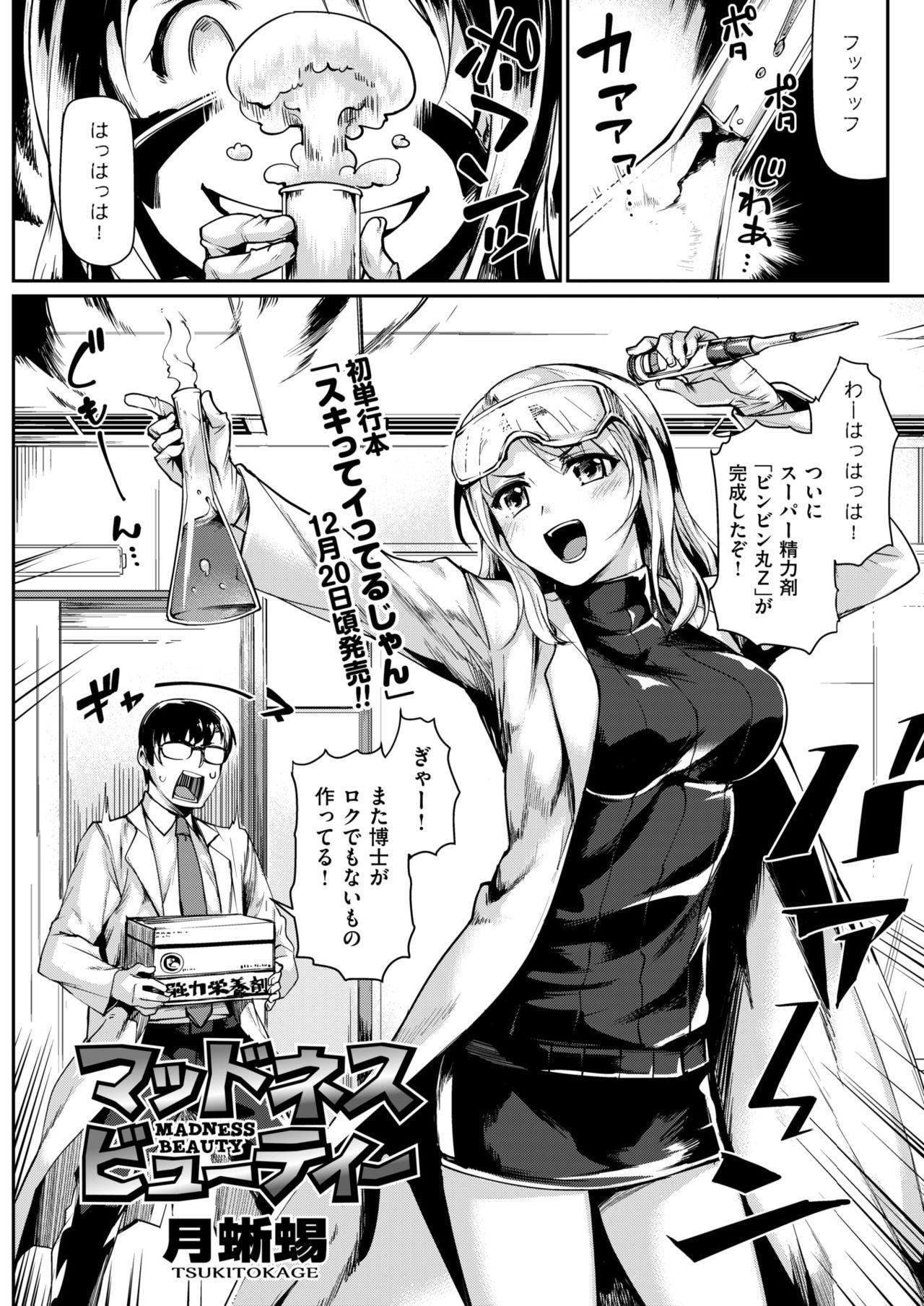 COMIC Kairakuten BEAST 2018-01 105