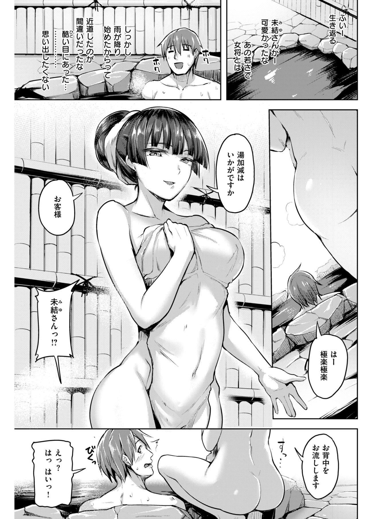 COMIC Kairakuten BEAST 2018-01 143